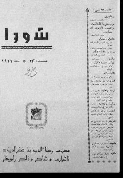 """""""Шура"""", 1911 г. №23"""