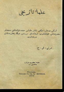 Гуляма-и тарихы. علماء تاریخی