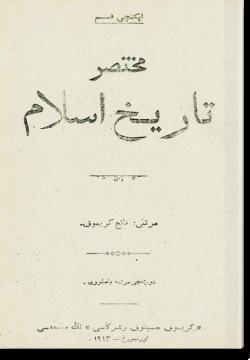 Мухтасар тарих ислам. مختصر تريخ اسلام