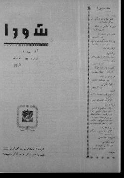 """""""Шура"""", 1913 г. №1"""