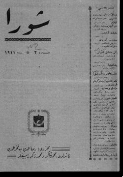 """""""Шура"""", 1911 г. №2"""