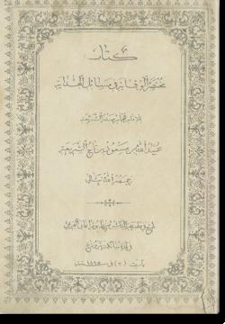 Китаб Мухтасар аль-викая фи масаил аль-хидая. كتاب مختصر الوقاية في مسائل الهداية