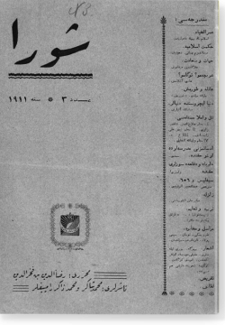 """""""Шура"""", 1911 г. №3"""