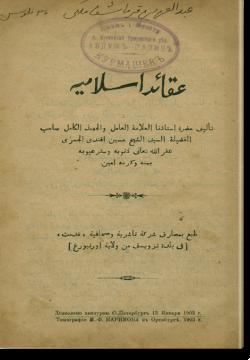 'Акаид ислями. عقائد اسلامي