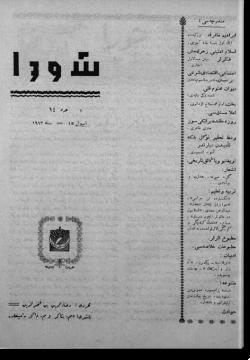 """""""Шура"""", 1913 г. №14"""