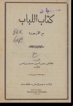 Китаб аль-Любаб ма'а аль-арджуза. كتاب اللّباب مع الأرجوزة