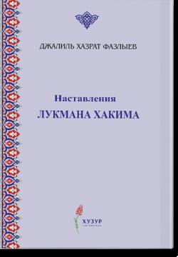 Наставления Лукмана Хакима