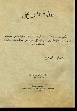 Гулямэи тарихы. علماء تاریخی