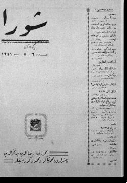 """""""Шура"""", 1911 г. №6"""