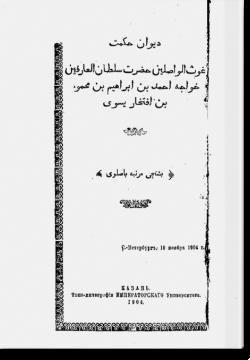 Диван-и Хикмат. ديوان حكمت