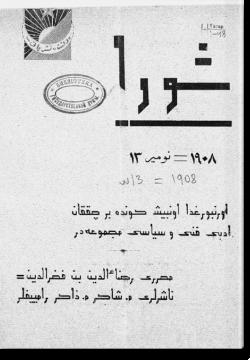 """""""Шура"""", 1908 г. №13"""