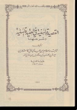 аль-Касыда ас-сания фи аль-гакыда ас-сунния ва шархиха. القصيدة السّنية في العقيدة السّنّية و شرحها