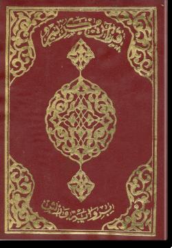 Священный Коран (Тунисское издание)