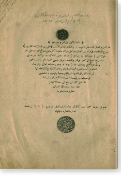 аль-Джильд аль-ауваль мин шарх Гайн аль-гильм. الجلد الأوّل من شرح عين العلم
