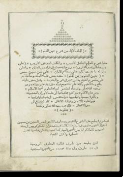 аль-Джильд аль-авваль мин Шарх Айн аль-ильм. الجلد الأوّل من شرح عين العلم