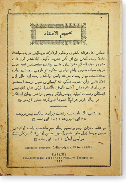 Тасхих аль-игтикад. تصحيح الاعتقاد