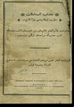 Китаб аль-му'амалят. كتاب المعاملات