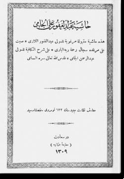 Хашия Абдульгафур аля аль-Джами. حاشية عبدالغفور على جميع