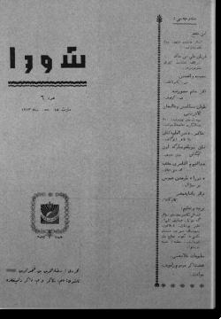 """""""Шура"""", 1913 г. №6"""