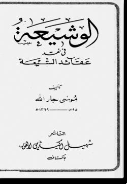 аль-Вашига. الوشيعة