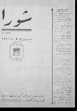 """""""Шура"""", 1910 г. №5"""