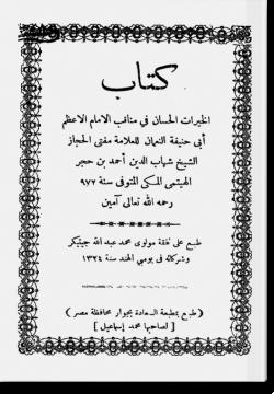 аль-Хиярат аль-хисан фи манакыб Аби Ханифа. الخيرات الحسان في مناقب أبي حنيفة