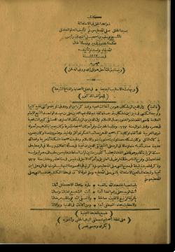 Шавахид аль-хакк фи аль-исти'аса би сайид аль-хальк. شواهد الحق في الاستغاثة بسيد الخلق