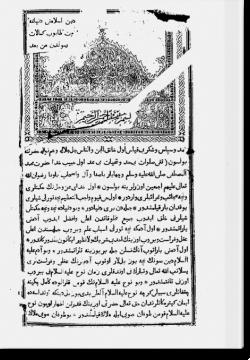Хуласат аль-масаиль ва мухиммат ад-даляиль. خلاصة المسائل و مهمة الدّلائل