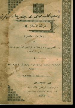Шараит аль-Ислям. شرائط الإسلام