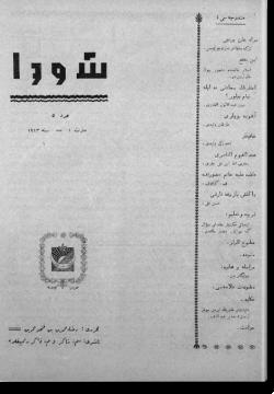 """""""Шура"""", 1913 г. №5"""