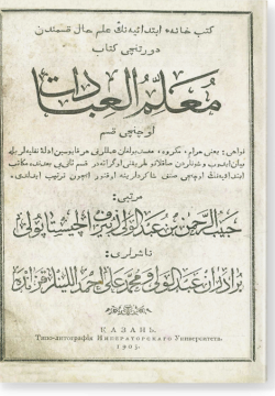 Муаллим аль-гибадат. معلم العبادات