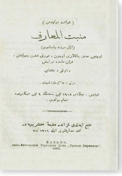 Манбит аль-магариф. منبت المعارف