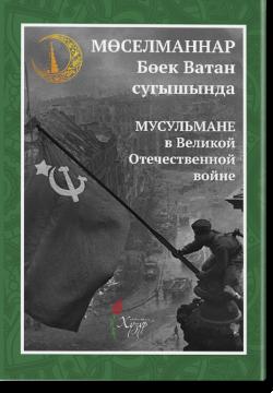 Мөселманнар Бөек Ватан сугышында. Мусульмане в Великой Отечественной войне