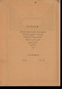 аль-Джуз аль-ауваль мин Гукуд аль-джавахир аль-мунифа.الجزء الأول من عقود الجواهر المنيفة