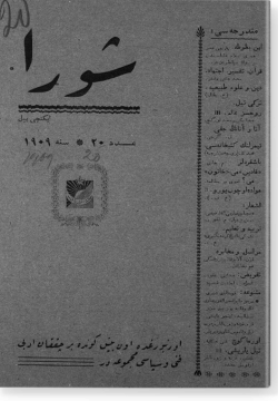 """""""Шура"""", 1909 г. №20"""