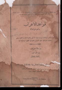 Кавагид аль-играб. قواعد الإعراب