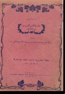 """Мукаддимэ ли ибн аль-Джазари"" тэржемэсе. مقدّمة لابن الجزاري"