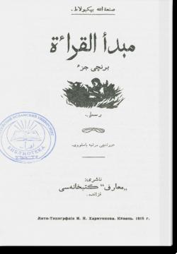 Мабдау аль-кыраат. مبدأ القراءة