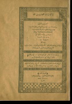 Фаваид ас-самия фи шарх ан-назм аль-мусамма би-ль-фараид ас-сунния. فوائد السّامية في شرح النظم المسمّة بالفرائد السّنّية