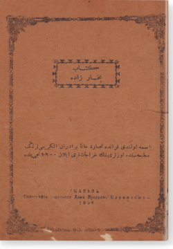 Китаб Бухар-зада. كتاب بخار زاده