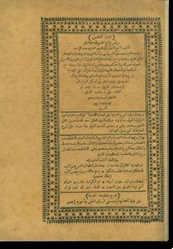 аль-Джуз аль-хамис мин шарх Фатх аль-кадир. الجزء الخامس من شرح فتح القادر