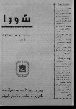 """""""Шура"""", 1912 г. №7"""