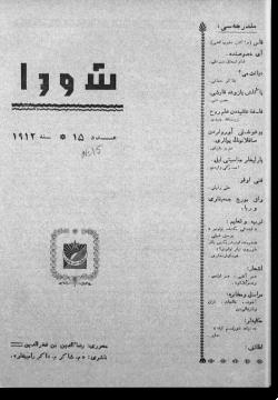 """""""Шура"""", 1912 г. №15"""