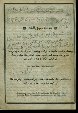 """Кыссаи """"Сейф аль-мулюк"""". قصهء سيف الملوك"""
