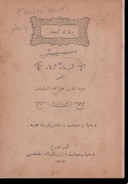 Мубарак кичаляр. مبارك كيچەلر