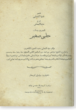 Мухтасар гунья аль-мутамалли шарх мунья аль-мусалли. مختصر غنية المتملّي شرح منية المصلّي