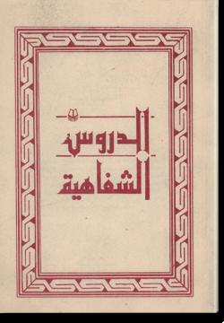 Дурус аш-шифахия. دروس الشفاهية