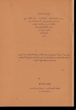 Хашия Ибн 'Абидин. حاشية ابن عابدين