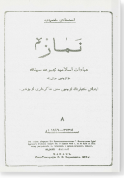 Намаз. نماز