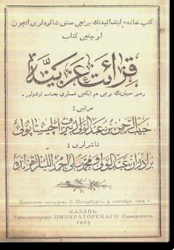 Кыраат гарабия. قراءة عربية